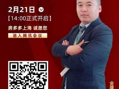 【直播】新西塘孔雀城线上掘金直播——上海