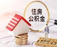 重要提醒!多地出台公积金互认互贷新政策!