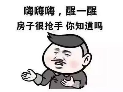未来3年,房价不会跌的N个理由!!!