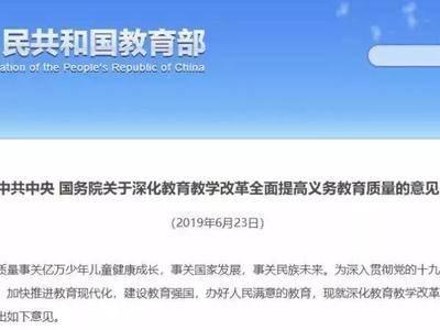 重磅快讯!广东所有民办小学初中100%摇号!