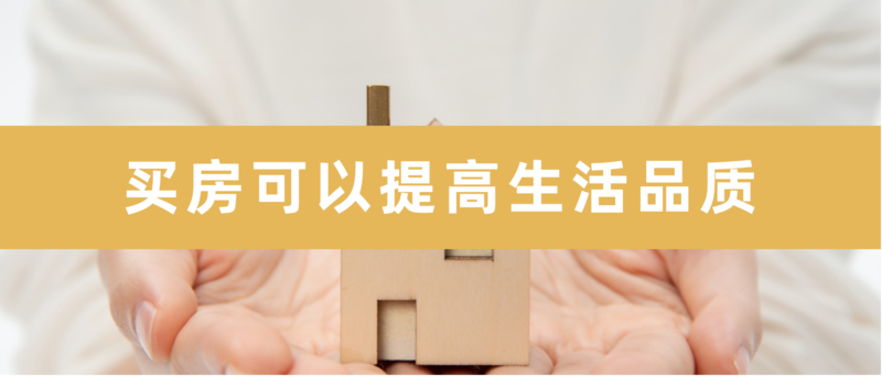 买房提高生活品质.png