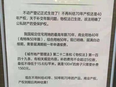 恭喜,永久产权来了!物权法正式生效,买房,不用再纠结40年、50年,还是70年!