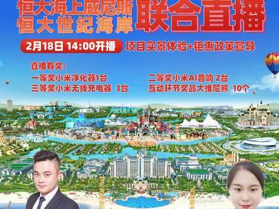 【直播】恒大海上威尼斯/恒大世纪海岸城联合直播——上海