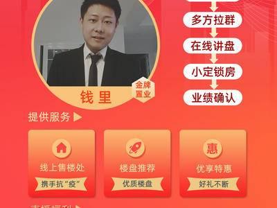 【直播】新华协信中心线上掘金直播——重庆