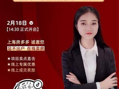 【直播】新浦西孔雀城线上启动会——上海