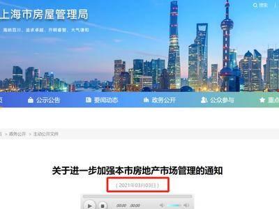 昨晚,上海楼市拉响一个巨大信号