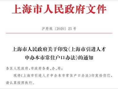 上海落户尺度放大,错过要再等20年?!