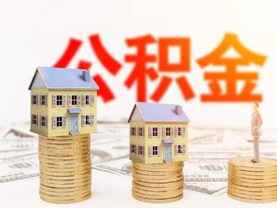 【主贷人】夫妻双方公积金共同贷款买房 谁做主贷人更划算?