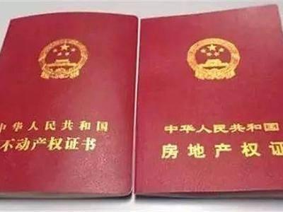 恭喜,永久产权来了!不动产登记正式生效,房产证不再实行,不用再纠结土地年限!