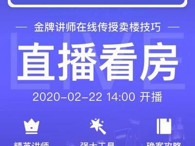 【直播】云麓之城线上直播看房——上海