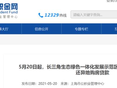 重磅利好!长三角一体化示范区试点来了!上海公积金可在浙江嘉善买房还贷了!