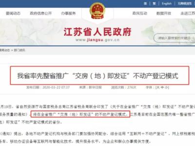重磅!这个经济大省全面实施新规,透露中国房地产的新风向
