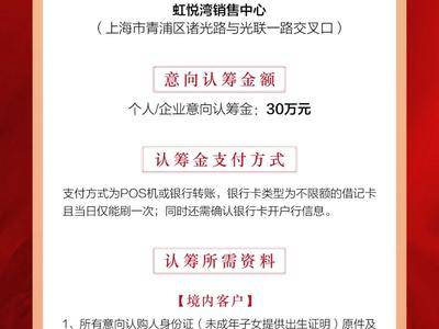 金地虹悦湾一房一价表首发!均价约6.1万元/㎡,1月2日认筹盛启!