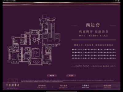 湖景房「兰香湖壹号」约230/270㎡临湖大平层持续热销中,均价8.02万/㎡