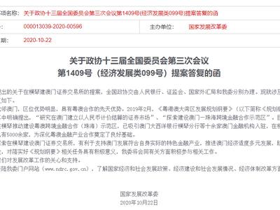 """大消息!中国版""""纳斯达克""""或落户横琴!大湾区再次碾压长三角?"""