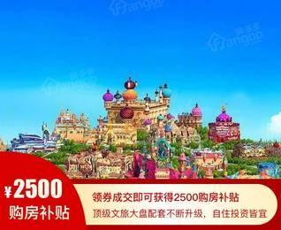 武汉恒大文化旅游城 封面图_0