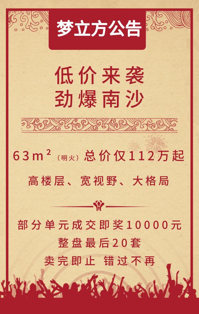 越秀国际总部广场(商用)视频封面图