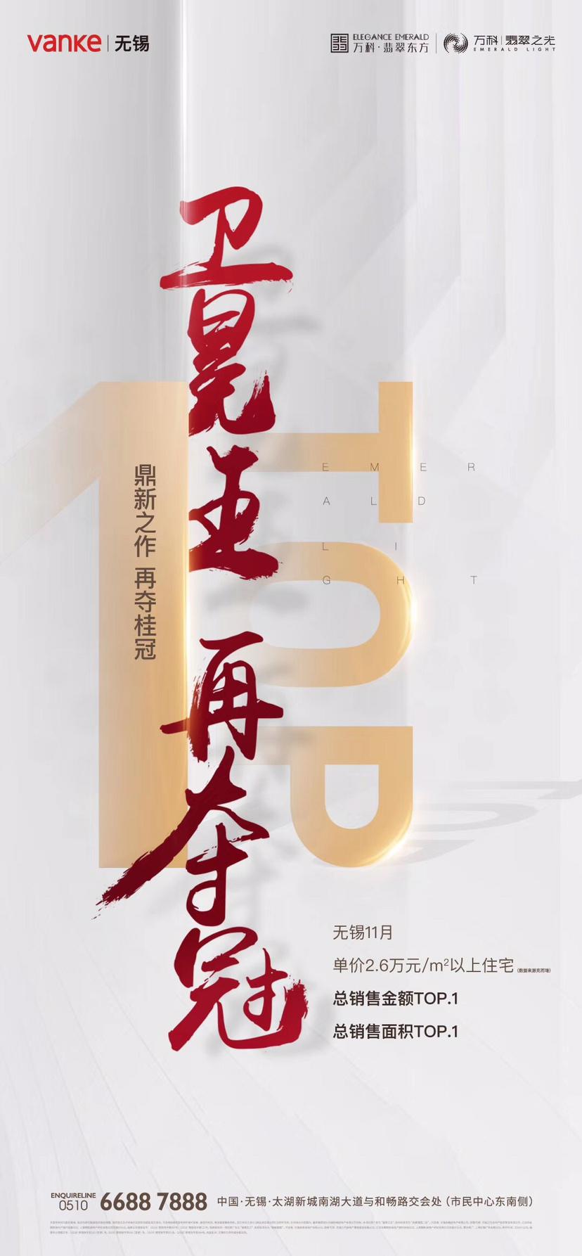 万科翡翠东方视频封面图