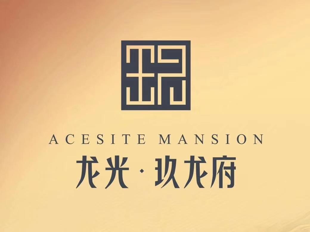龙光玖龙府视频封面图