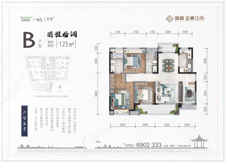 新城·金樾江南视频封面图