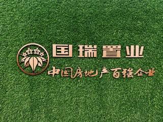 国瑞瀛台视频封面图