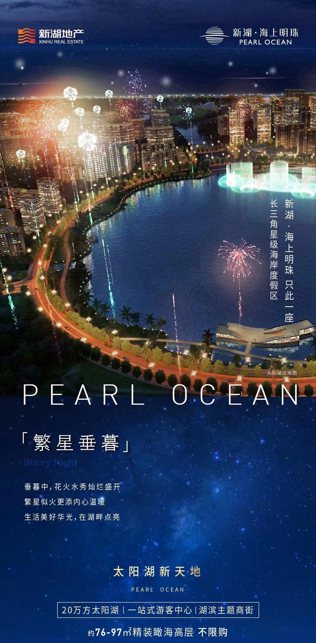 新湖海上明珠视频封面图
