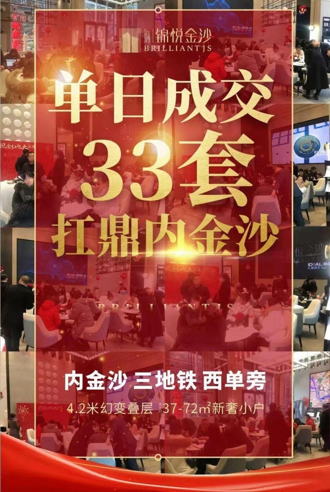 远鸿锦悦金沙视频封面图